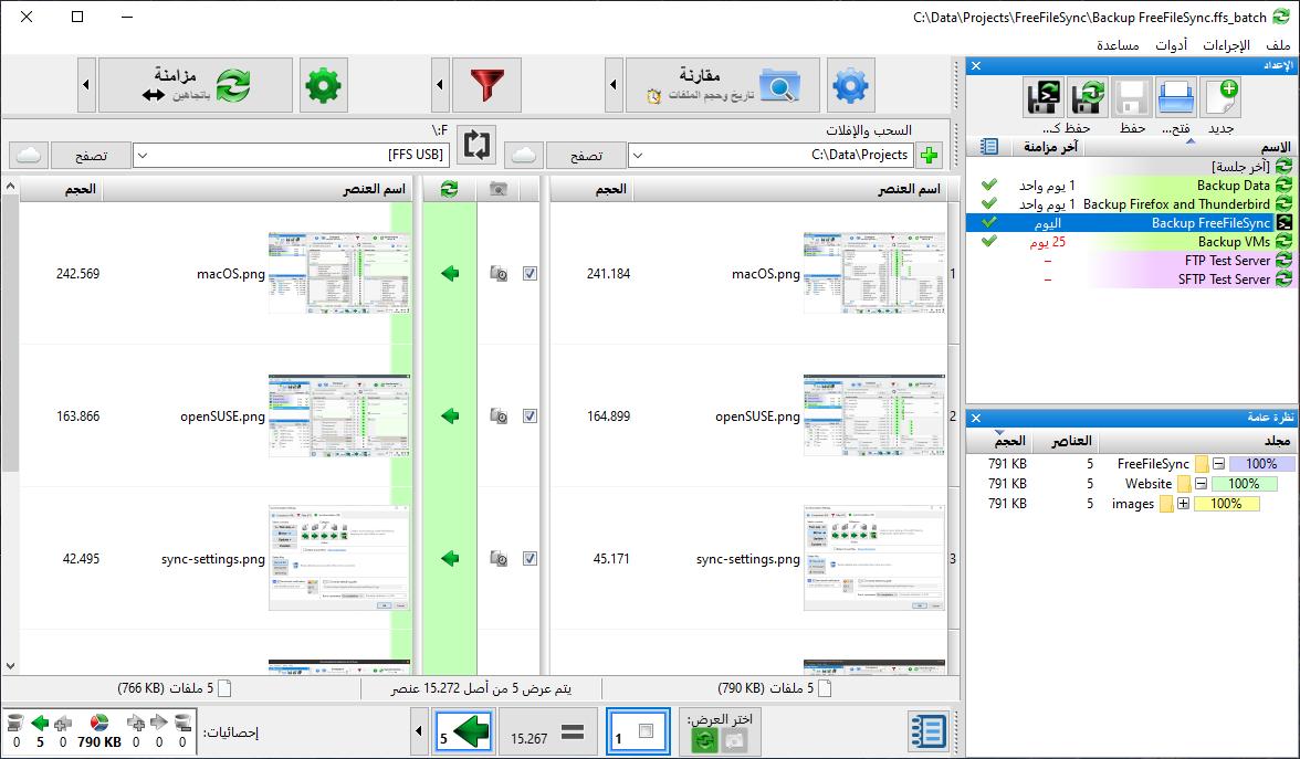 FreeFileSync screenshot